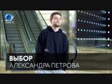 Выбор #3 — Александр Петров