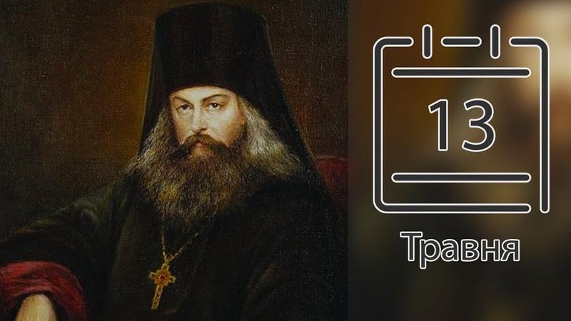 Православний календар на 13 травня
