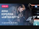 КВАРТЕТ АННЫ КОРОЛЁВОЙ ANTIGRAVITY