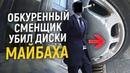 Майбах! Vip, Luxe такси!Яндекс! Диски майбаха и сменщик Владик🤦♂️