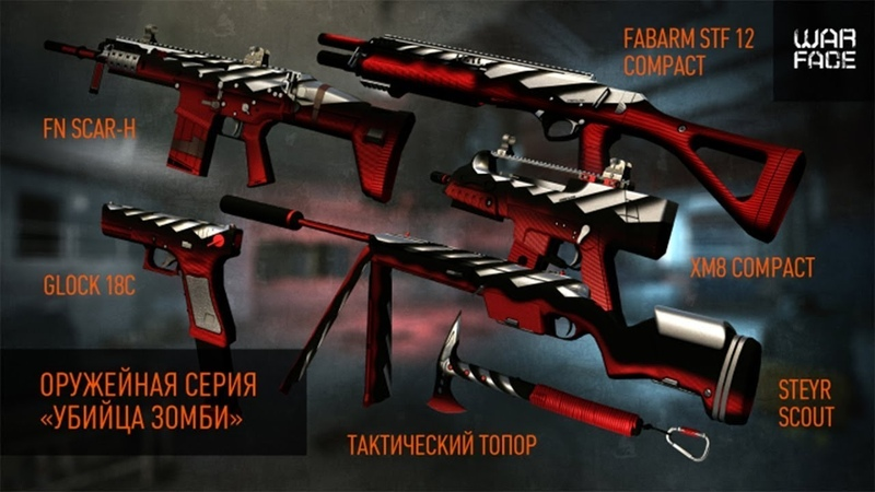 обзор на FN SCHAR H убийца зомби и FABARM STF 12 COMPACT УБИЙЦА ЗОМБИ!! WARFACE 12