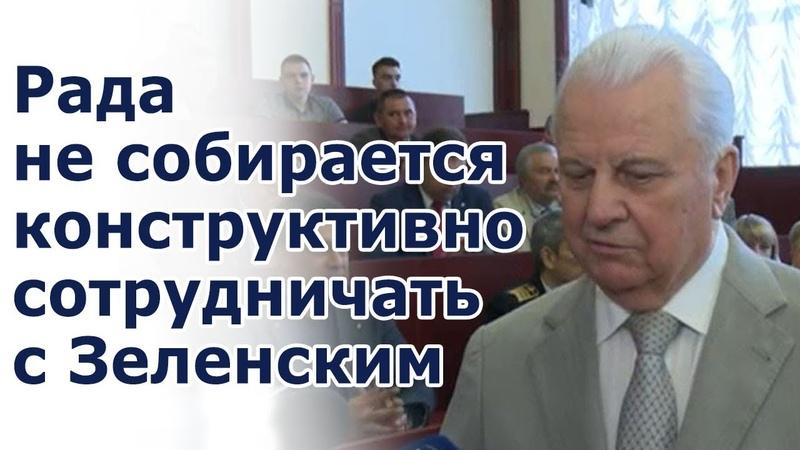 Народ не доверяет Верховной Раде, - Леонид Кравчук