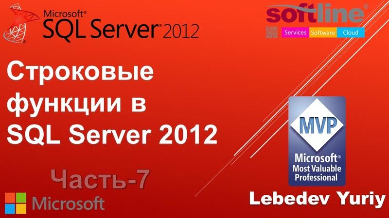Строковые функции в SQL Server 2012 – Часть 7