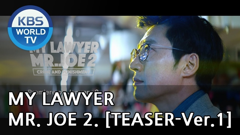 My Lawyer, Mr. Joe 2 I 동네변호사 조들호2 죄와벌 [Teaser-Ver.1]