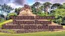 Ченнелинг Мексика Берегите Землю Послание духов этой земли
