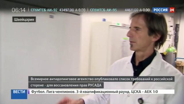 Новости на Россия 24 • Всемирное антидопинговое агентство опубликовало список требований к российской стороне