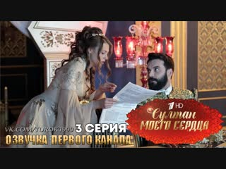 СМС-3 серия Первый канал ВК