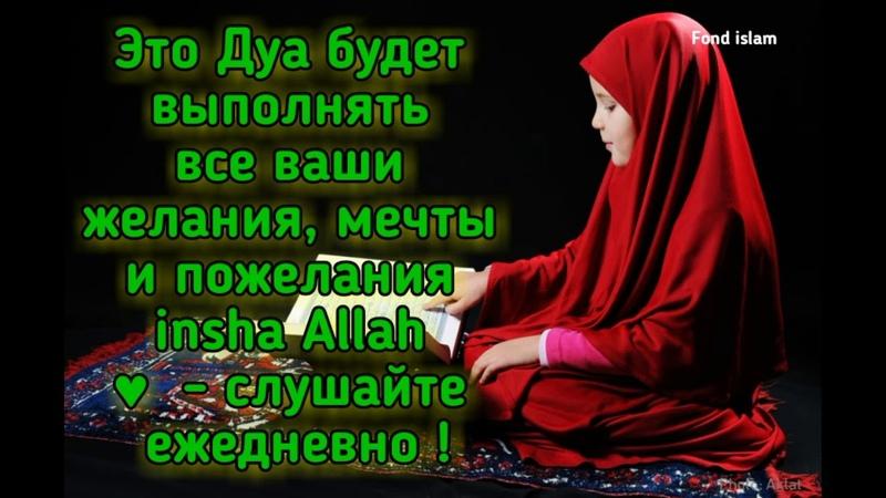Это Дуа будет выполнять все Ваши желания, мечты и пожелания, insha Allah ♥ - Послушайте ежедневно !
