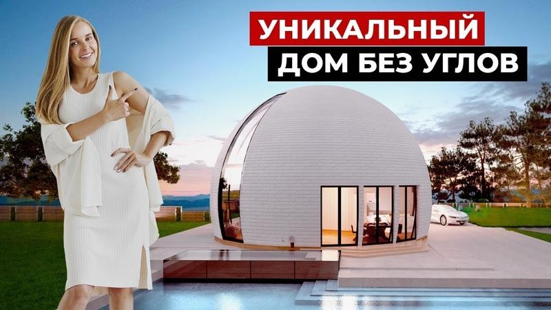 Обзор купольного дома, 100 м2. Дизайн интерьера в современном стиле, каркасный дом
