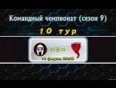 Чемпионат (9-ый сезон), 10-ый тур :14.02.16.: Непобедимые - Тайфун.