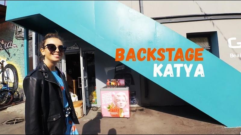 Backstage Katya Женя Иванец VLOG 12
