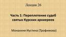 Лекция 26. Часть 1 - Переплетение судеб святых Курских архиереев. Школа Православия 2017-2018
