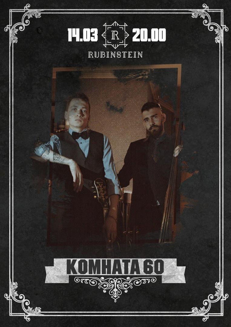 14.03 Комната 60 в баре Рубинштейн