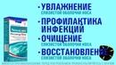 Нозакар Осмо - профилактика инфекций