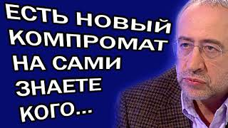 Николай Сванидзе - OKA3AЛOCЬ, BCE EЩE XУЖE, ЧEM MЫ ДУMAEM... 31.08.2018