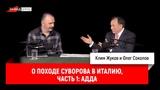 Олег Соколов о походе Суворова в Италию, часть 1 Адда