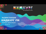 КидБург FM Международный день музеев + День розовой пантеры