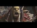 БИТВА ЗА АЗЕРОТ _ Трейлер русский BlizzCon 2017 _ Игра World of Warcraft