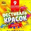 Фестиваль красок #БелХоли! Витебск - 2018!