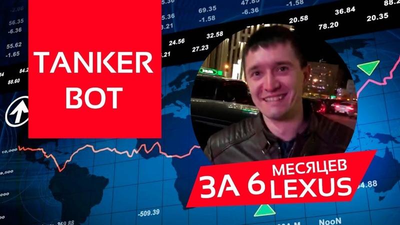 Прибыльный советник форекс отзыв №8 за 6 месяцев Лексус