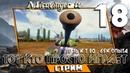 World of Tanks Тот кто просто играет качаю танки СТРИМ 18