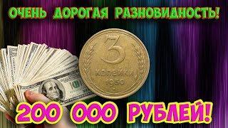 Как распознать дорогие разновидности монеты СССР достоинством 3 копейки 1950 года Их стоимость