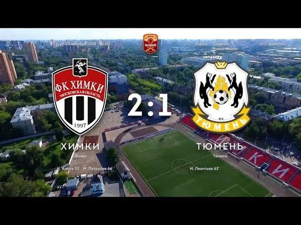 Химки Тюмень 2 1 Обзор матча Чемпионата ФНЛ 2018 2019 17 й тур