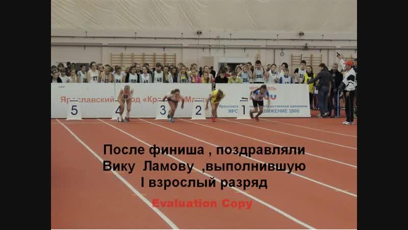 Легкоатлетический манеж г.Ярославль 2012г.
