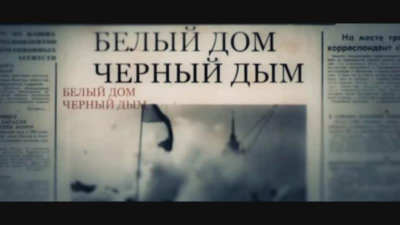 Документальный фильм Белый дом черный дым