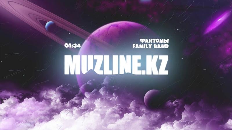 Family Band - Фантомы | Muzline.KZ
