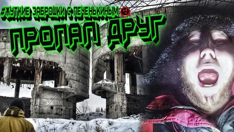 Бункер СССР Пропал человек Нашли странную игрушку