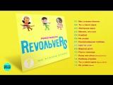 RevoЛЬveRS - Мы станем ближе (Альбом 2000 г)