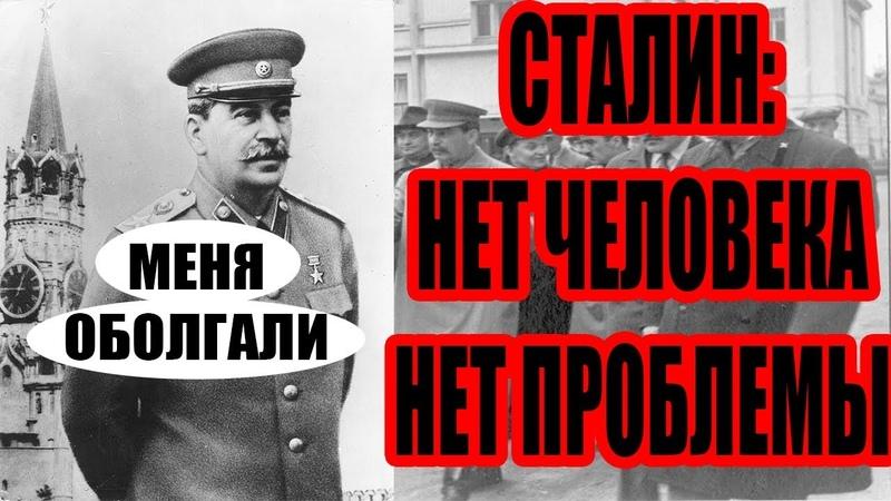 Сталин: Цитаты Иосифа Виссарионовича. Оболганные цитаты Иосифа Виссарионовича Сталина!