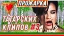 ПРОЖАРКА ТАТАРСКИХ КЛИПОВ 3 ЛЮБОВНЫЕ ТРЕУГОЛЬНИКИ