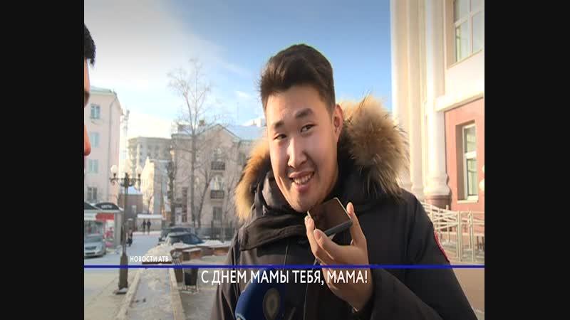 Улан Удэнцы поздравили своих мам и устроили им небольшой сюрприз