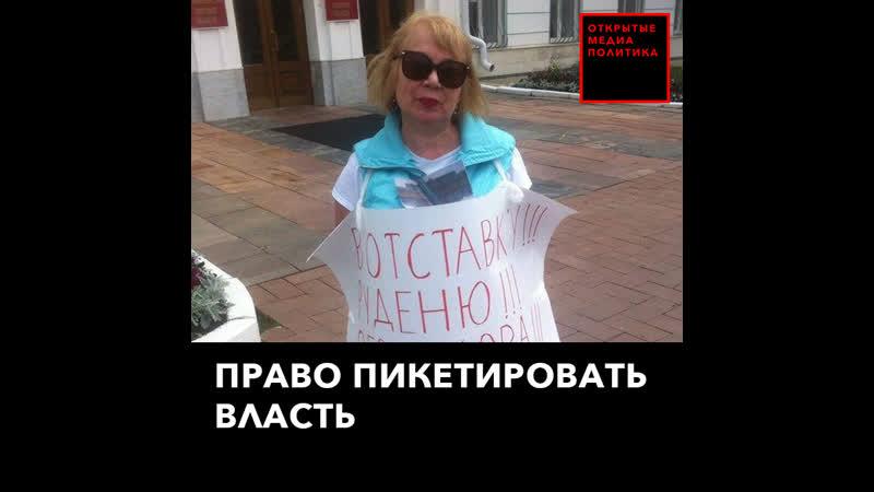 Пенсионерка в суде добилась права пикетировать правительственные здания
