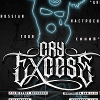 Логотип Cry Excess Band (official page)