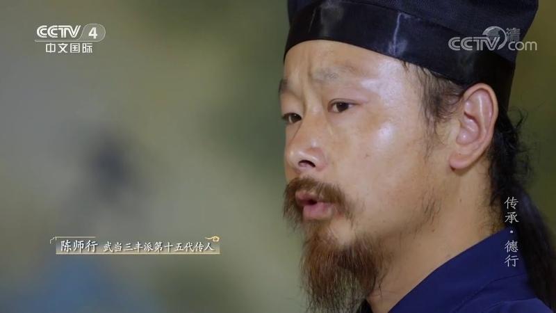 传承第二季(武当武术)CCTV Chinese International on Wudang Kung Fu of Master Chen