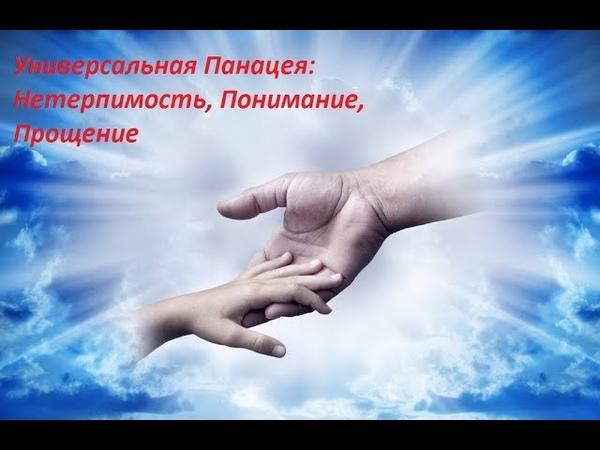 Активация 14.08 - Универсальная панацея