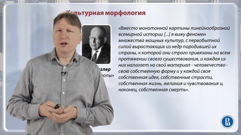 13.5 Культурная морфология - Петр Резвых