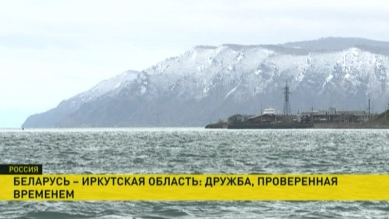 Что общего у Беларуси и Иркутской области? Репортаж ОНТ с берегов Байкала