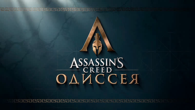 Assassin's Creed Odyssey 20
