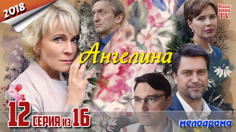 Ангелина HD 720p 2018 мелодрама 12 серия из 16