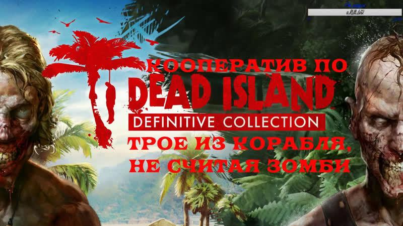 Трое из корабля не считая зомби Dead Island Riptide Definitive Edition 1
