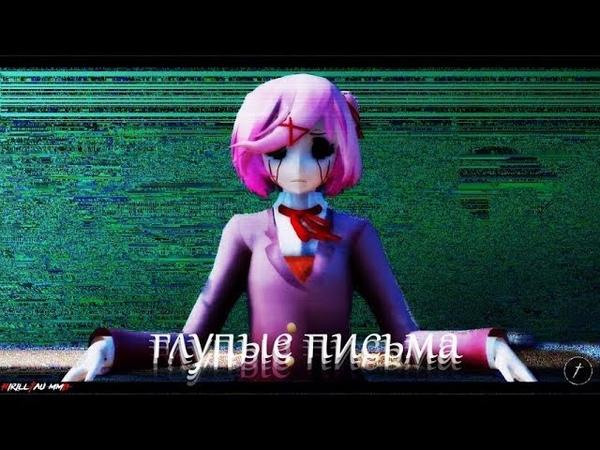 [MMD x DDLC x 4K DL]    Natsuki【Глупые Письма】