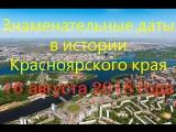 16 августа 2018 года. Знаменательные даты в истории Красноярского края.