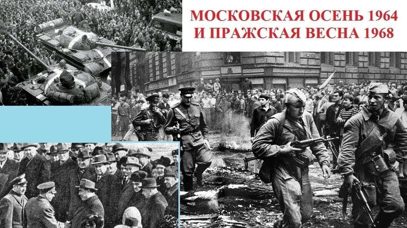 Московская осень 1964 и Пражская весна 1968