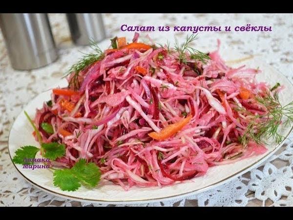 🍒Салат из капусты и свёклы быстрого приготовления. Пол часа и салат готов