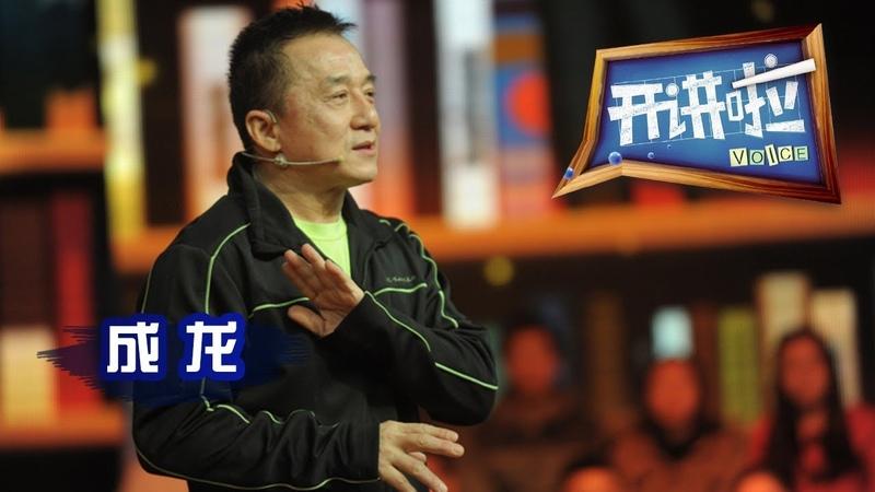 《开讲啦》 功夫巨星成龙:没人能替你奋斗 20130101 | CCTV《开讲啦》官方频道