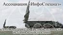 Договор о Ракетах средней дальности: история и перспективы